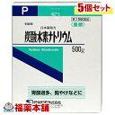 【第3類医薬品】炭酸水素ナトリウムP(重曹) 500g×5箱[宅配便・送料無料]