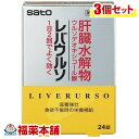 【第3類医薬品】レバウルソ(24錠×3箱) [ゆうパケット・送料無料] 「YP30」