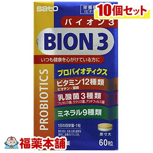 BION(バイオン)3 60粒×10個 [宅配便・送料無料]