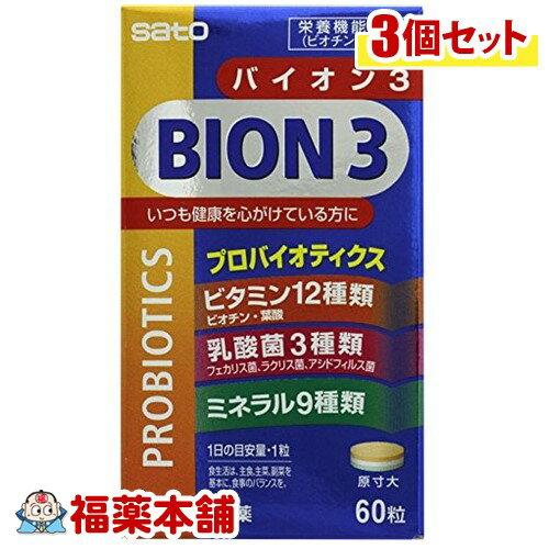 BION(バイオン)3 60粒×3個 [宅配便・送料無料]