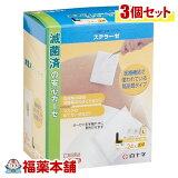 白十字 ステラーゼ 滅菌ガーゼ(Lサイズ24枚入徳用 ) ×3個 [宅配便・送料無料] 「T60」