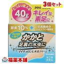 【第(2)類医薬品】☆新マイキュロンL水虫クリーム 40g×3個 [宅配便・送料