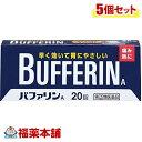 【第(2)類医薬品】バファリンA(20錠)×5個 [ゆうパケット送料無料] 「YP30」