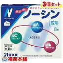 【第(2)類医薬品】ノーシン「散剤」(8包)×3個 [ゆうパケット送料無料] 「YP20」