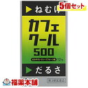 【第3類医薬品】カフェクール500(12包)×5個 [ゆうパケット送料無料] 「YP30」