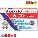 【第3類医薬品】カーフェ ソフト錠(16錠)×3個 [ゆうパケット送料無料] 「YP30」
