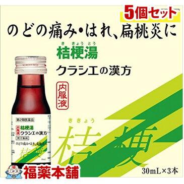 【第2類医薬品】クラシエ桔梗湯内服液(30mlx3本入)×5個 [宅配便・送料無料]