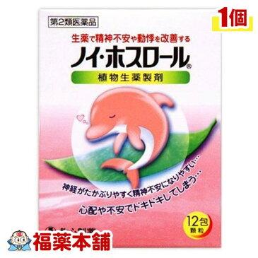 【第2類医薬品】ノイ ホスロール(12包) [ゆうパケット送料無料] *