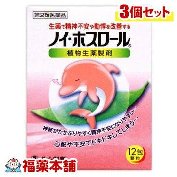 【第2類医薬品】ノイ ホスロール(12包)×3個 [ゆうパケット送料無料] *