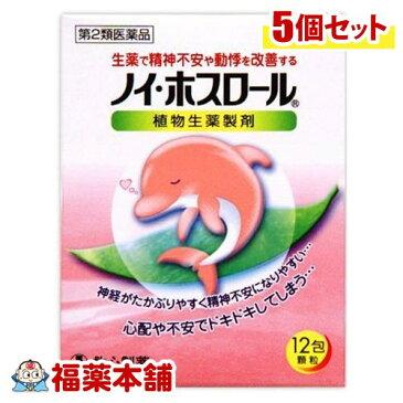 【第2類医薬品】ノイ ホスロール(12包)×5個 [ゆうパケット送料無料] *
