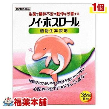 【第2類医薬品】ノイ ホスロール(36包) [宅配便・送料無料] *