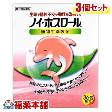 【第2類医薬品】ノイ ホスロール(36包)×3個 [宅配便・送料無料] *