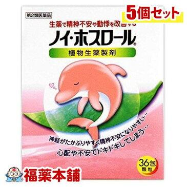 【第2類医薬品】ノイ ホスロール(36包)×5個 [宅配便・送料無料] *