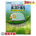 【第2類医薬品】ホスロールS(28包)×3個 [宅配便・送料無料]