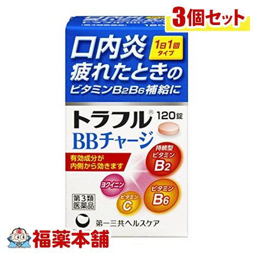 栄養剤, 第三類医薬品 3 BB(120) 3 T60
