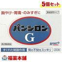 【第2類医薬品】パンシロンG(20包)×5個 [宅配便・送料...