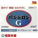 【第2類医薬品】パンシロンG(48包) [宅配便・送料無料]...