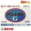 【第2類医薬品】パンシロンG(48包)×3個 [宅配便・送料...