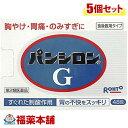【第2類医薬品】パンシロンG(48包)×5個 [宅配便・送料...
