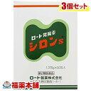 【第2類医薬品】ロート シロンS(50包)×3個 [宅配便・...