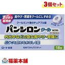 【第2類医薬品】パンシロンクールNOW(18錠)×3個 [ゆ...