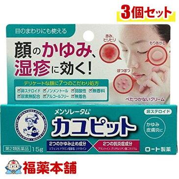 【第2類医薬品】メンソレータム カユピット(15g)×3個 [ゆうパケット送料無料] 「YP30」