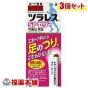 【第2類医薬品】和漢箋 ツラレスSPゼリー(12gx4包)×3個 [宅配便・送料無料]