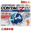 【第2類医薬品】☆コンタック 鼻炎Z(10錠)×3個 [ゆうパケット送料無料] 「YP20」