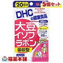 DHC 大豆イソフラボン吸収型 40粒 (20日分)×5個 [ゆうパケット・送料無料] 「YP10」