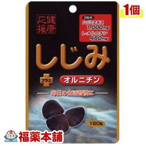 スタンドパックしじみ+オルニチン(160粒)[ゆうパケット送料無料]