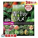 青汁のススメ 国産野菜12種類 粉末タイプ(3gx20包)×3個 [宅配便・送料無料] 「T80」