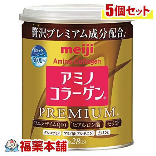 アミノコラーゲンプレミアム 缶タイプ(200g)×5個 [宅配便・送料無料]