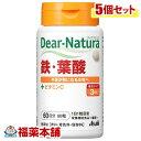 ディアナチュラ 鉄・葉酸 (60粒) × 5個 アサヒのサプリ [宅配便・送料無料]