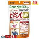ディアナチュラスタイル ビタミンC MIX(120粒) [ゆうパケット・送料無料] 「YP20」
