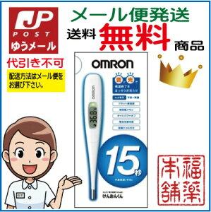 ◆【追跡ゆうメール・送料無料】オムロン 電子体温計 けんおんくん(MC-680)【お買上で熱冷…