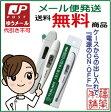 ◆【ゆうパケット・送料無料】テルモ電子体温計(C205P)【医療機器】