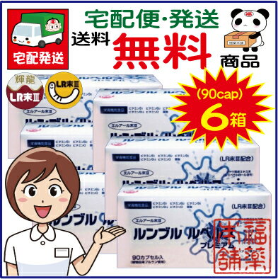 LR末3 ルンブル ルベルス プレミアム(90cap×6箱)【ルンブ...