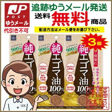 エゴマ油100%カプセル(90cap×3個)【ウエルネスジャパン】 [ゆうパケット・送料無料]