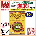 エクストラヴァージンココナッツオイル(30粒)【明治薬品】 [ゆうパケット・送料無料]