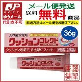 【ゆうパケット・送料無料】クッションコレクト(36g)【入れ歯安定剤】【シオノギ製薬】