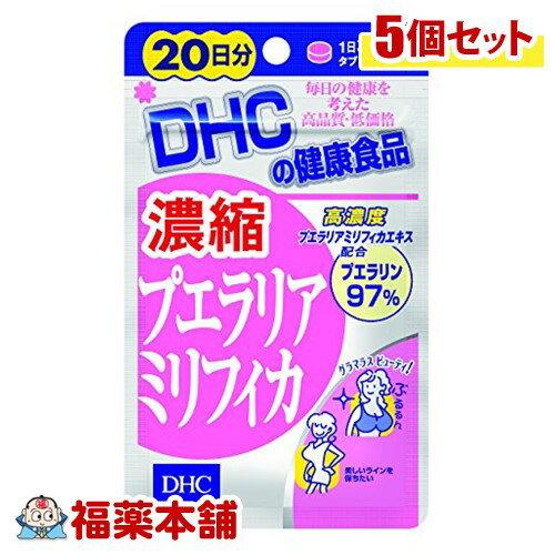 DHC 濃縮プエラリアミリフィカ 60粒 (20日分)×5個 美容 健康 サプリメント [ゆうパケット・送料無料]