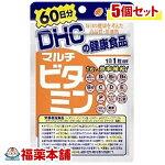 DHCマルチビタミン(60日分)60粒×5個