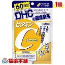 DHC ビタミンC(ハードカプセル) 120粒 (60日分) 美容 健康 サプリメント [宅配便・送料無料]