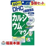 DHCカルシウムマグ180粒(60日分)×5個