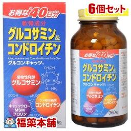 グルコンキャッツ(360粒×6箱)[宅配便・送料無料]