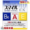 【第2類医薬品】スマイル40EX 15ml×5個 [ゆうパケット・送料無料] 「YP30」