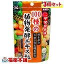 100種の植物発酵エキス粒(62粒×3個)【ユニマットリケン】[ゆうパケット・送料無料] 「YP30」 1