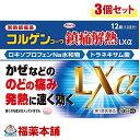 【第1類医薬品】☆コルゲンコーワ解熱鎮痛L Xα(12錠×3個) [ゆうパケット・送料無料] 「YP30」