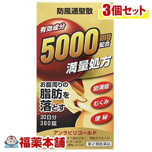第2類医薬品 防風通聖散ぼうふうつうしょうさんアンラビリゴールド(360錠)×3個漢方薬肥満便秘どうき阪本漢法 ・
