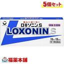 【第1類医薬品】☆ロキソニンS(12錠×5個)[ゆうパケット・送料無料] 「YP20」
